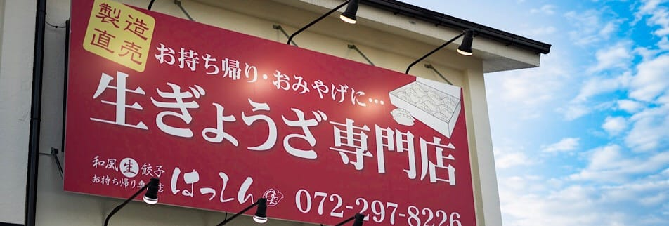 和風生餃子はっしん